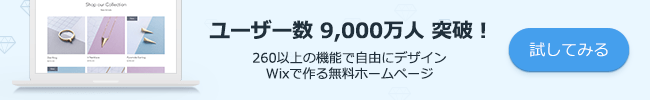 無料ホームページならWix