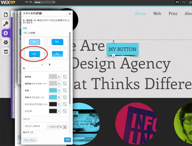 ホームページ作成ツール: Wixエディタのボタンに影を付ける方法