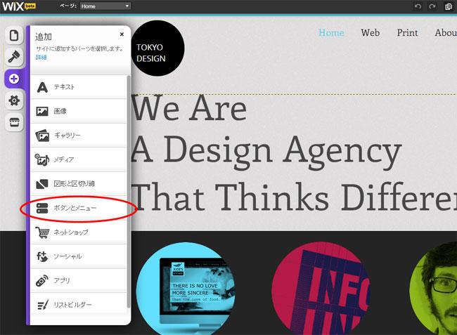 ホームページ作成ツール: Wixエディタのボタンとメニューの設定画面