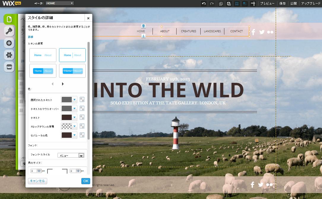 Wixホームページビルダーでナビゲーションメニューやページスタイルをカスタマイズ