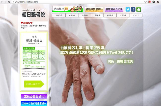 朝日整骨院のWixサイト