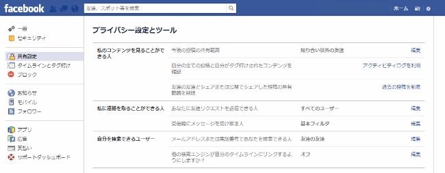 Facebookのプライバシー設定画面で公開範囲を制限しよう