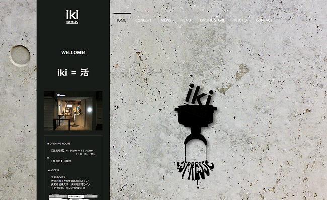 IKI のWixサイト