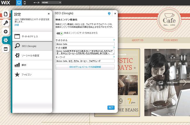 WixエディタのSEO設定画面