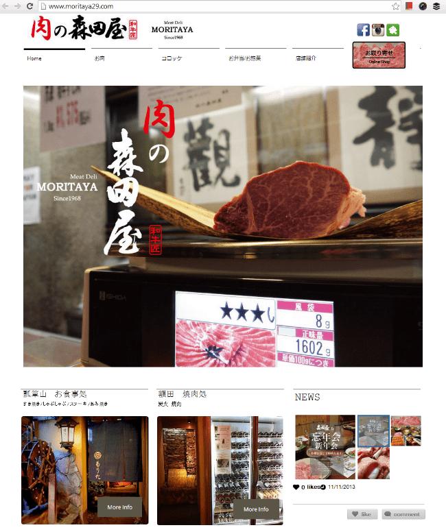 肉の森田屋のWixホームページ