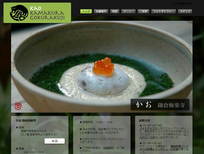 かお 鎌倉極楽寺のWixホームページ