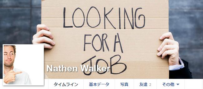 ソーシャルメディアを介して仕事を見つけよう