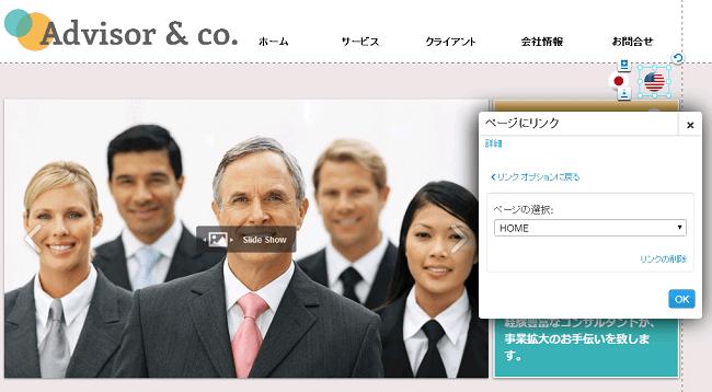 言語アイコンに対応した言語のホームページをリンクします