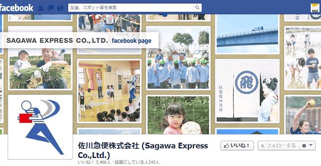 佐川急便のFacebookカバー写真