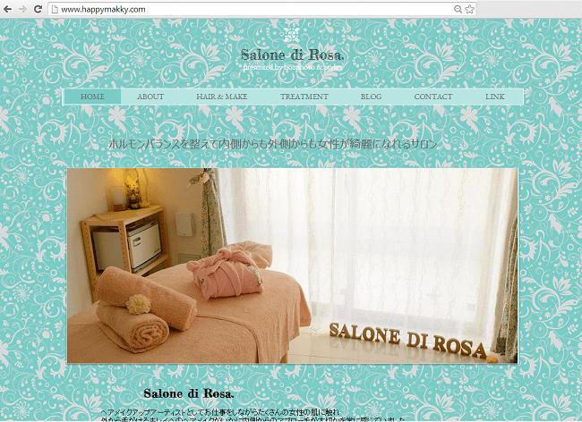 Salone di Rosaさんのホームページ