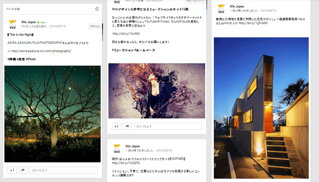 Google+のコンテンツを作成しよう