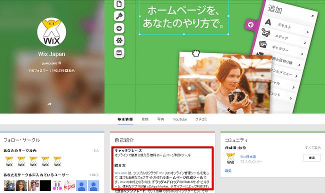 Google+ページの自己紹介文を編集しましょう