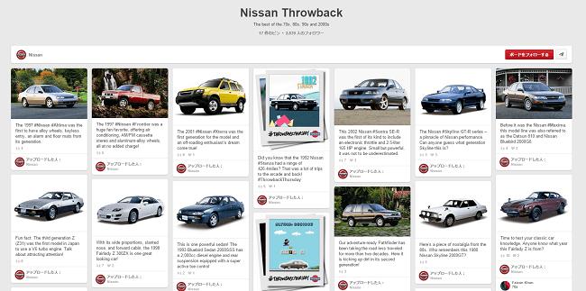 Nissan Throwback