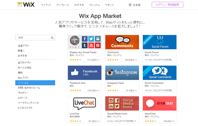 Wix App Market にはソーシャルメディア系のアプリが満載