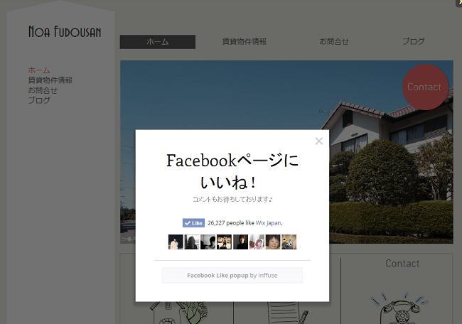 Facebook Like Popup