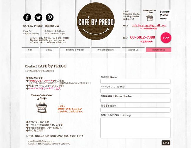 「CAFÉ by PREGO」のお問合せページ