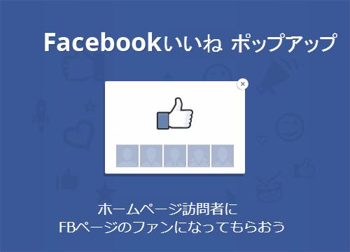 FB Like Popup