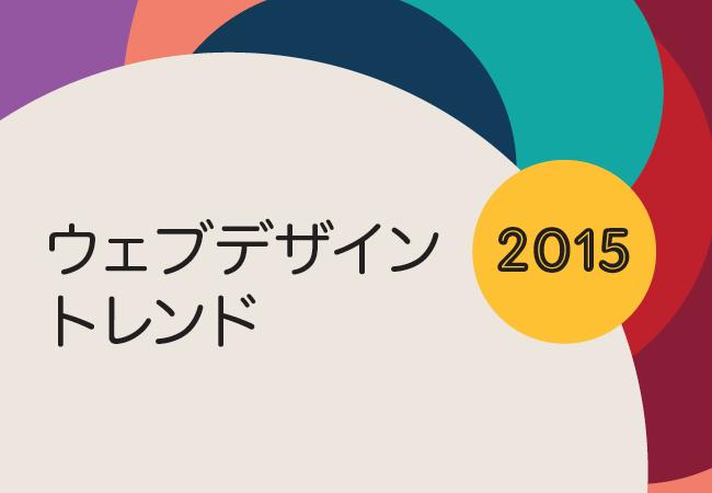 2015年 Webデザイン最新トレンド10選