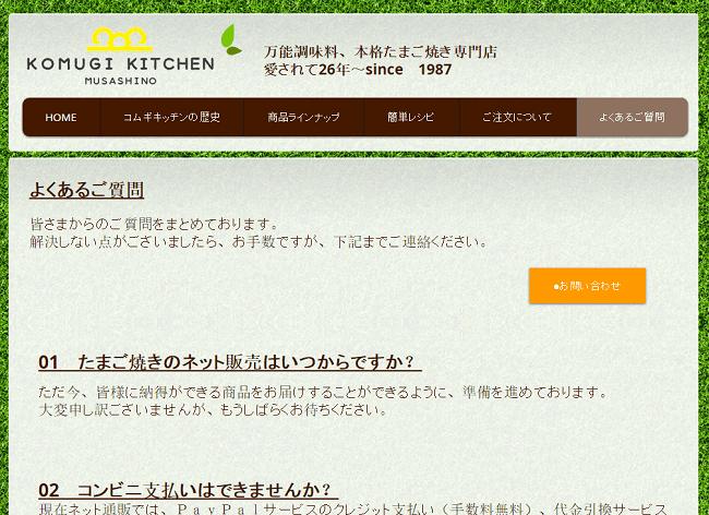 Wixユーザー作成ぺージ