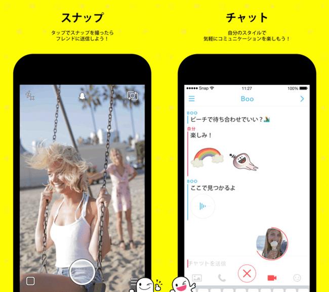 Snapchatの人気のポイント