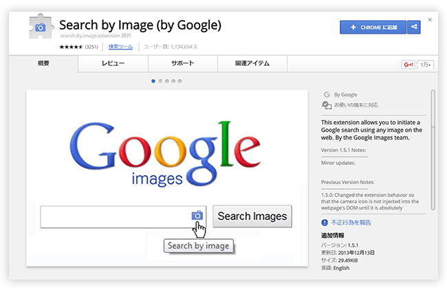 Search by Images