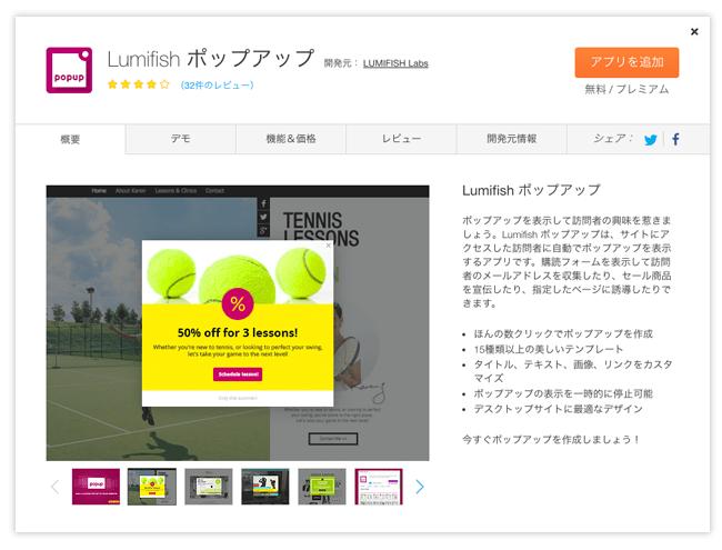 Wixアプリ、Lumifishポップアップ