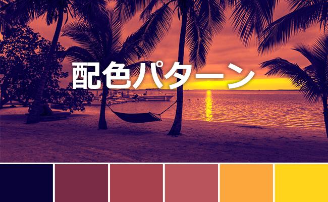ホームページの配色パターン